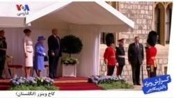 رژه گارد سلطنتی در استقبال از پرزیدنت ترامپ در کاخ ملکه بریتانیا