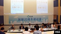 香港民主党举办回顾主权移交20周年研讨会(美国之音汤惠芸)