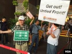 台联党人士在台北市政府抗议上海统战部长沙海林来访。(美国之音林枫拍摄)