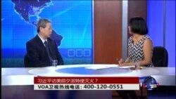 VOA卫视(2015年9月17日 第二小时节目 时事大家谈 完整版)