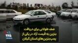 صف طولانی برای دریافت بنزین به قیمت آزاد در یکی از پمپبنزینهای استان گیلان