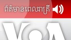 ព័ត៌មានពេលរាត្រី (Evening News)
