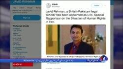 گزینه جدید گزارشگری حقوق بشر ایران در سازمان ملل کیست