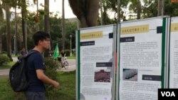 台湾大学校园内,学生驻足阅读海报上的六四历史。(美国之音李玟仪拍摄)