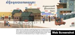 របាយការណ៍ដែលជាការសិក្សារួមរវាងអង្គការសមធម៌ (Equitable Cambodia)និងអង្គការលីកាដូ (Licadho) លើសហគមន៍មានជម្លោះដីធ្លីចំនួន១៤នៅទូទាំងប្រទេស ដែលមានចំណងជើងថា «សិទ្ធិទទួលបានការអនុគ្រោះ៖ សំឡេងសហគមន៍ដែលជាប់ជំពាក់បំណុល» ត្រូវបានចេញផ្សាយកាលពីថ្ងៃទី២៨ ខែមិថុនា ឆ្នាំ២០២១។ (Web Screenshot)
