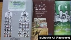 Azam Mairaj Books more