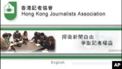 香港记者协会