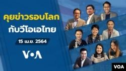 VOA Thai Daily News Talk ประจำวันพฤหัสบดีที่ 15 เมษายน 2564
