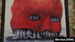 莫斯科萨哈罗夫中心2012年举办的一次苏联解体后90年代的海报展览,其中一幅画显示共产党政权红色恐怖。(白桦摄)