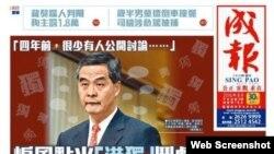 亲中的成报周二发表评论抨击特首和中联办(苹果日报图片)