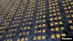 한국 서울 전쟁기념관에 6.25 한국군 전사자들의 명단이 새겨져있다. (자료사진)