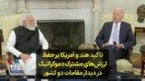 تاکید هند و آمریکا بر حفظ ارزشهای مشترک دموکراتیک در دیدار مقامات دو کشور