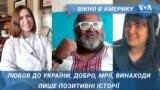 Любов до України, добро, мрії - лише позитив