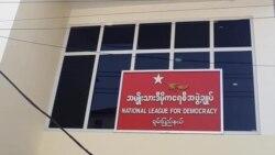 ေရြးေကာက္ခံအစိုးရကို ႏိုင္ငံတကာတရားဝင္မႈျပဳဖို႔ NLD တိုက္တြန္း