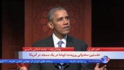 نخستین سخنرانی باراک اوباما در یک مسجد در آمریکا