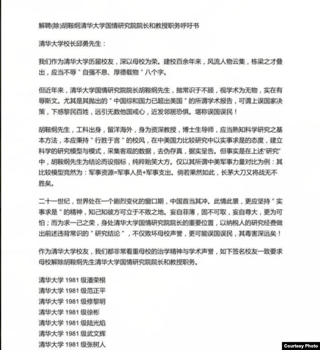 网上流传的清华校友罢免胡鞍钢联署信 (推特图片)
