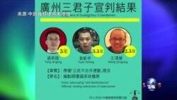 VOA连线:推动公民不合作 唐荆陵获刑五年