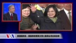 美国专家:台湾大选结果 美国并不意外