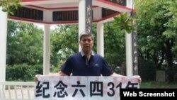 陳思明在湖南株洲攬雲亭舉橫幅紀念六四。 (2020年6月5日)(維權網截圖)