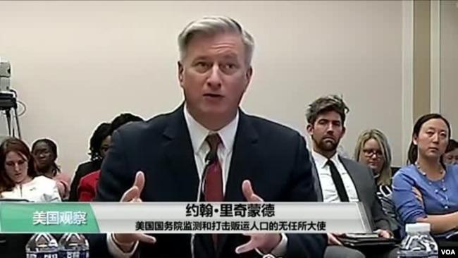 《保护人口贩运受害者法》颁布20周年 美议员呼吁中国政府严厉打击人口贩卖