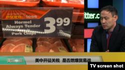 时事看台(萧洵):美中开征关税,是否燃爆贸易战