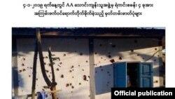 ၄-၁-၂၀၁၉ ရက္ေန႔က ရဲကင္းစခန္း ၄ ခုကုိ ရခုိင့္တပ္မေတာ္ AA အဖြဲ႔ အၾကမ္းဖက္ ဝင္ေရာက္တုိက္ခိုက္ခဲ့တဲ့ မွတ္တမ္းဓာတ္ပံု။ (ဓာတ္ပုံ - MOI)