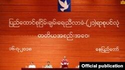 တတိယအႀကိမ္ ပင္လံုညီလာခံ (Myanmar State Counsellor Office)