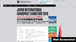 日本航空展官網