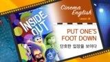 [Cinema English] 인사이드 아웃 'put one's foot down'