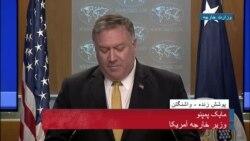نسخه کامل کنفرانس خبری کوتاه پمپئو درباره تشکیل کمیسیون حقوق بشر در وزارت خارجه آمریکا