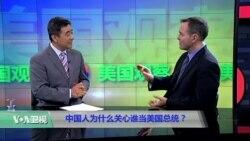 时事看台:中国人为什么关心谁当美国总统?