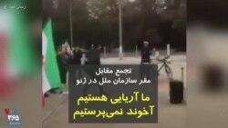 ما آریایی هستیم، آخوند نمیپرستیم؛ تجمع روز شنبه مقابل مقر سازمان ملل در ژنو