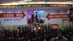 滬港股票交易機制正式啟動