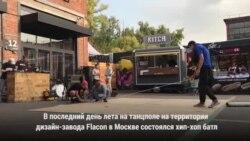 Москоу батл