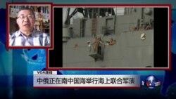 VOA连线: 中俄在南中国海举行联合军事演习