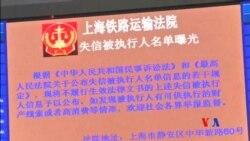 2016-07-19 美國之音視頻新聞: 中國出現追債新招