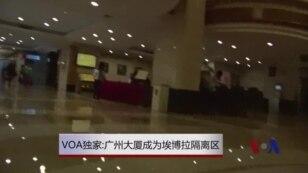 VOA独家:广州大厦成埃博拉隔离区