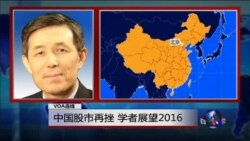 VOA连线: 中国股市再挫,学者展望2016