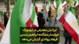 ایرانیان معترض در نیویورک، خواستار محاکمه ابراهیم رئیسی؛ فرهاد پولادی گزارش میدهد