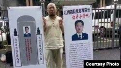 Aktivis HAM Wu Gan membawa poster yang memperolok-olok Kepala Pengadilan Jiangxi, China (foto: dok).