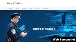 深圳海能达公司网页(网页截屏)