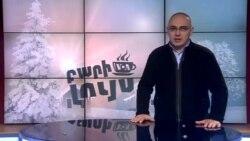 Բարի Լույս. Արամ Ավետիսյան՝ տեխոնոլոգիաների դերը 2017 թվականին