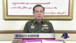 泰国实行全国军管