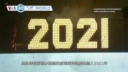 VOA國際60秒:2021年1月1日