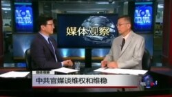 媒体观察: 中共官媒谈维权和维稳