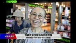时事大家谈:刘晓波逝世周年与刘霞获释