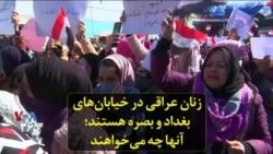 زنان عراقی در خیابانهای بغداد و بصره هستند؛ آنها چه میخواهند