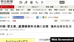 日本媒体看习近平纪念七七事变 (网页截图)