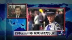 VOA连线:四中全会开幕,聚焦司法与反腐