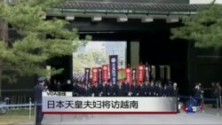 VOA连线: 日本天皇计划今春访越...